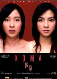 Koma Movie Poster, 2004, Angelica Lee, Karena Lam