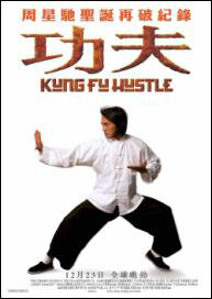 Kung Fu Hustle Movie Poster, 2004