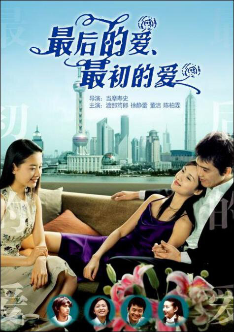 Last Love First Love Movie Poster, 2004, Chinese Film