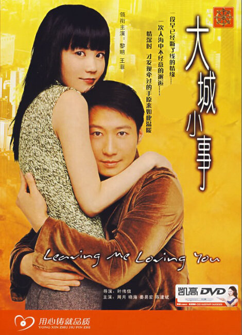 Leaving Me, Loving You Movie Poster, 2004, Hong Kong Film