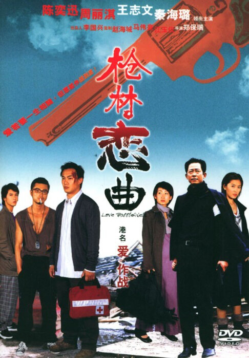 Love Battlefield Movie Poster, 2004, Actor: Kenny Kwan Chi-Bun, Hong Kong FIlm