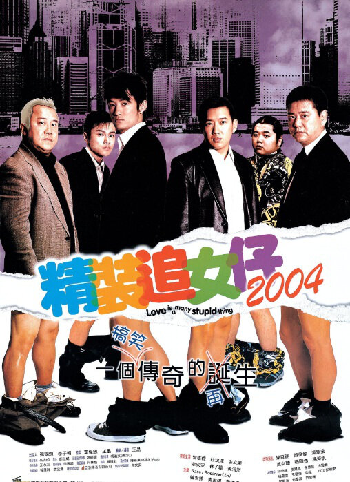 Love Is A Many Stupid Thing Movie Poster, 2004, Actor: Shawn Yue Man-Lok, Hong Kong Film