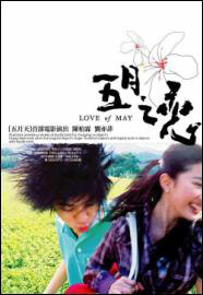 Love of May movie