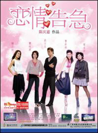 Love on the Rocks Movie Poster, 2004, Actress: Gigi Leung Wing-Kei, Hong Kong Film