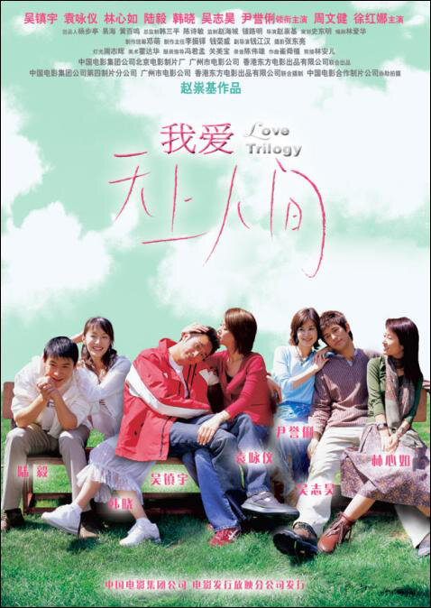 Love Trilogy Movie Poster, 2004, Actor: Lu Yi, Chinese Film
