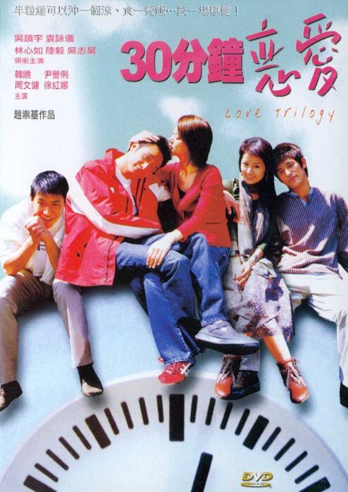 Love Trilogy Movie Poster, 2004, Actress: Ruby Lin  Xin-Ru, Chinese Film