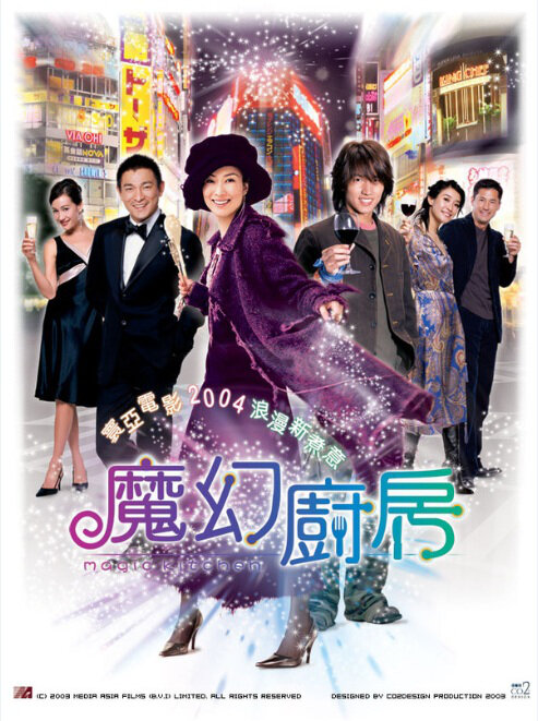 Magic Kitchen Movie Poster, 2004, Actor: Andy Lau Tak-Wah, Hong Kong Film