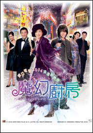 Magic Kitchen Movie Poster, 2004, Actor: Jerry Yan Cheng-Xu, Hong Kong Film
