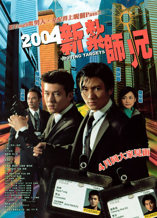 Moving Targets Movie Poster, 2004, Actress: Gillian Chung Yun-Tong, Hong Kong Film