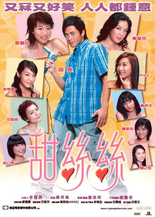 My Sweetie Movie Poster, 2004, Kary Ng