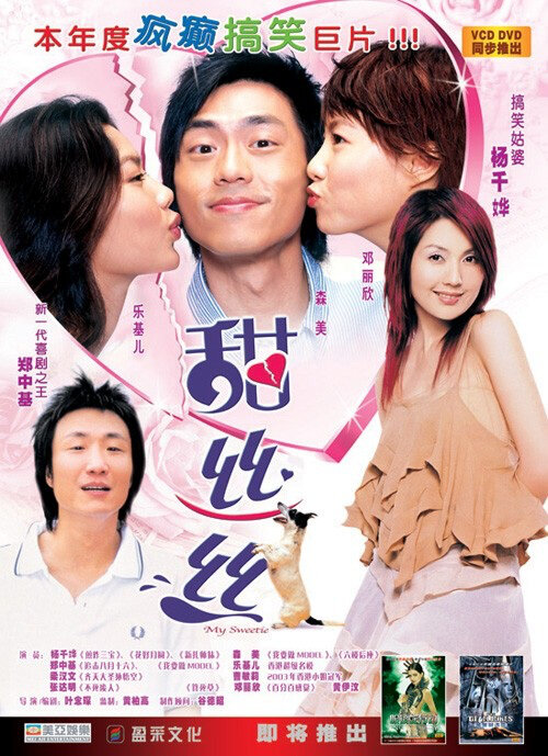 My Sweetie Movie Poster, 2004, Hong Kong Film