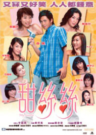 My Sweetie Movie Poster, 2004, Sammy Leung, Stephy Tang