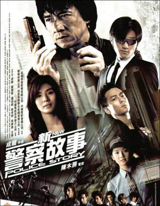 New Police Story Movie Poster, 2004