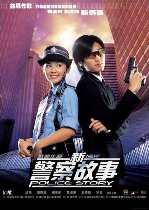 The New Kids on the Block in New Police Story