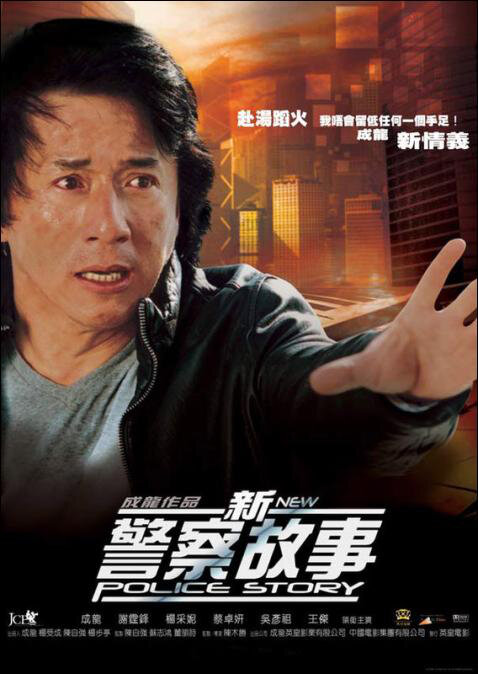 New Police Story Movie Poster 4