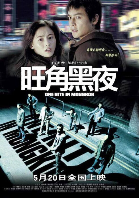 One Nite in Mongkok Movie Poster, 2004, Actor: Alex Fong Chung-Sun, Hong Kong Film