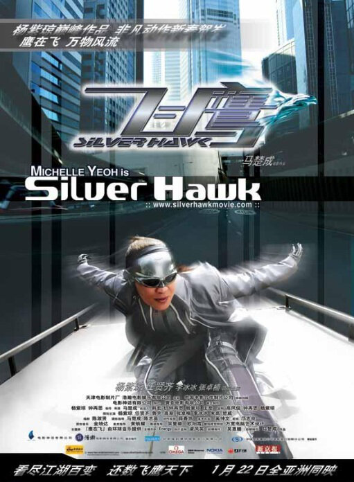 Silver Hawk Movie Poster, 2004