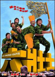 Six Strong Guys movie