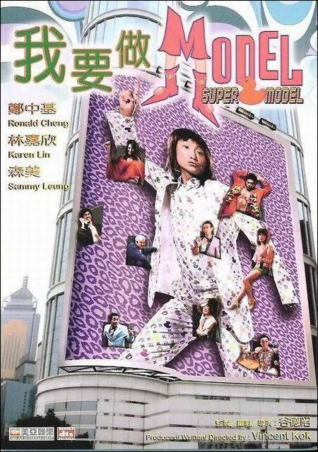 Super Model Movie Poster, 2004, Ronald Cheng, Actress: Karena Lam Kar-Yan, Hong Kong Film