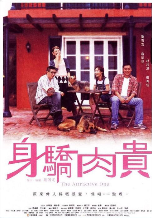 Actress: Joey Yung Cho-Yee, The Attractive One Movie Poster, 2004, Hong Kong Film