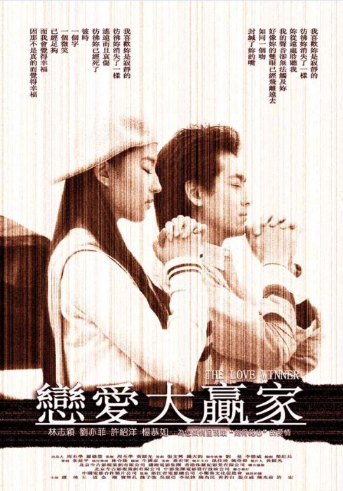 The Love Winner Movie Poster, 2004, Jimmy Lin