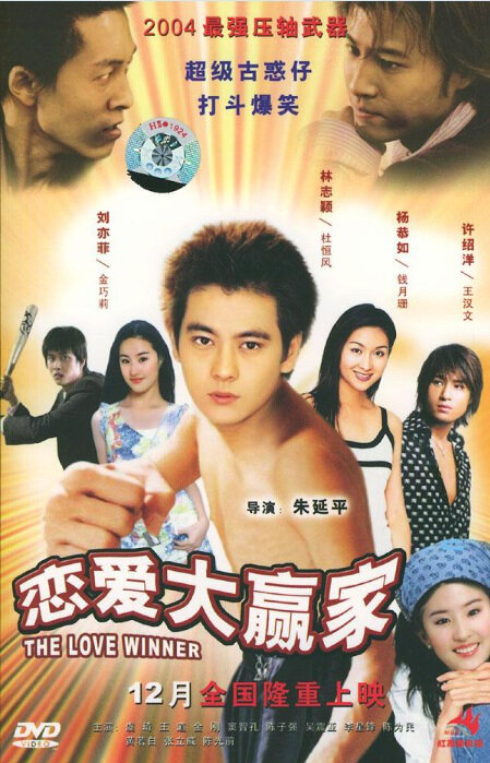 The Love Winner Movie Poster, 2004