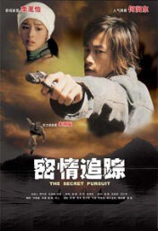 The Secret Pursuit Movie Poster, 2004 Chinese film