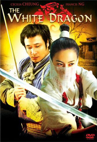 The White Dragon, Cecilia Cheung