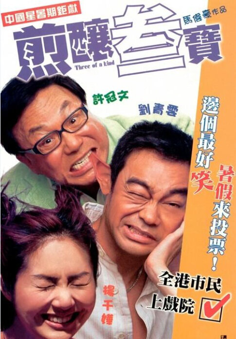 Three of a Kind Movie Poster, 2004, Actress: Miriam Yeung Chin-Wah, Hong Kong Film