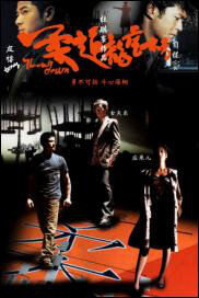 Throw Down Movie Poster, 2004, Aaron Kwok