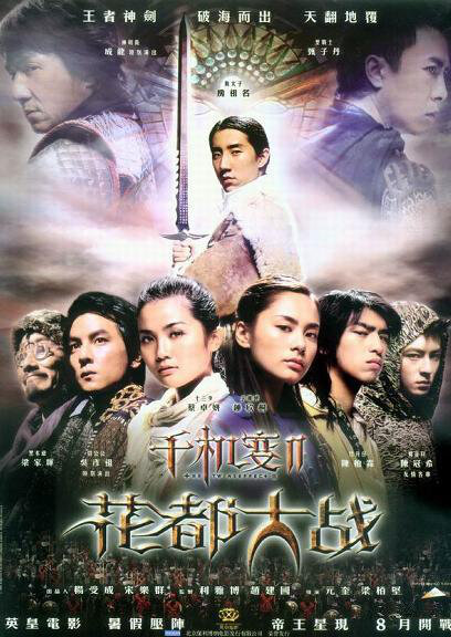 Twins Effect 2 Movie Poster, 2004, Actress: Gillian Chung Yun-Tong, Hong Kong Film