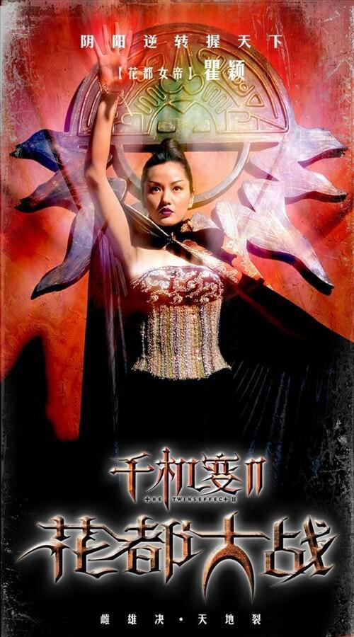 Actress: Joie Qu Ying, Hong Kong Film, Twins Effect 2 Movie Poster, 2004