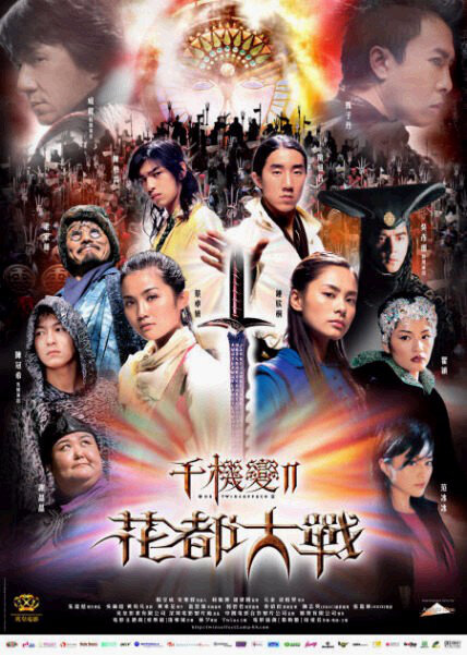 Twins Effect 2 Movie Poster, 2004, Actor: Tony Leung Ka-Fai, Hong Kong Film