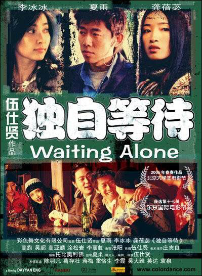 Waiting Alone Movie Poster, 2004, Actress: Li Bingbing, Chinese Film