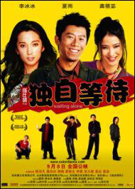 Waiting Alone Movie Poster, 2004 Chinese film