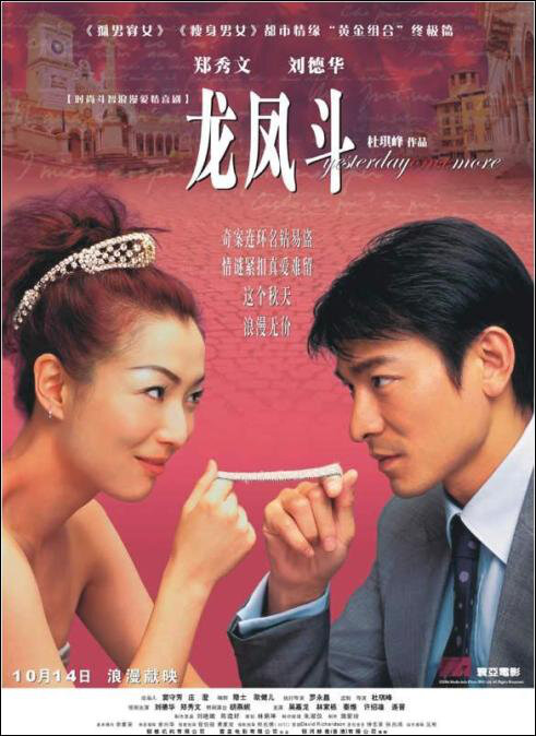 Yesterday Once More Movie Poster, 2004, Actor: Andy Lau Tak-Wah, Hong Kong Film