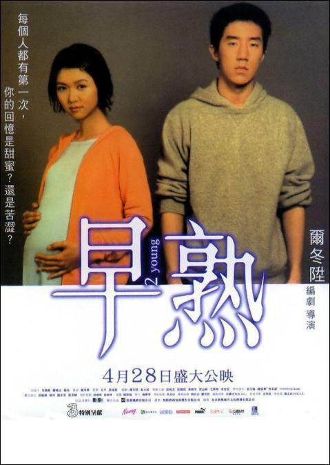 2 Young Movie Poster, 2005, Fiona Sit, Actor: Jaycee Chan Jo-Ming, Hong Kong Film