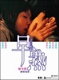 2 Young movie poster, 2005 Chinese film