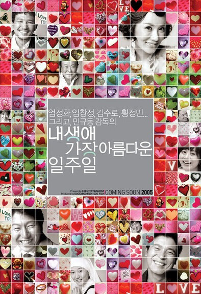 All for Love movie poster, 2005 film