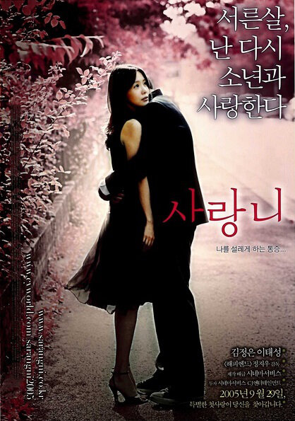 Blossom Again movie poster, 2005 film