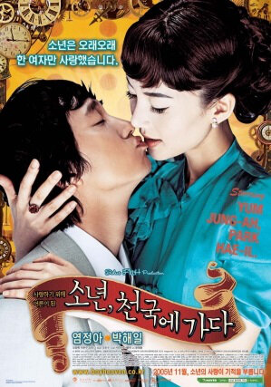 Boy Goes to Heaven movie poster, 2005 film