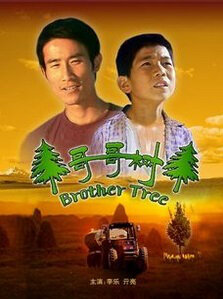 Brother Tree movie poster, 2005