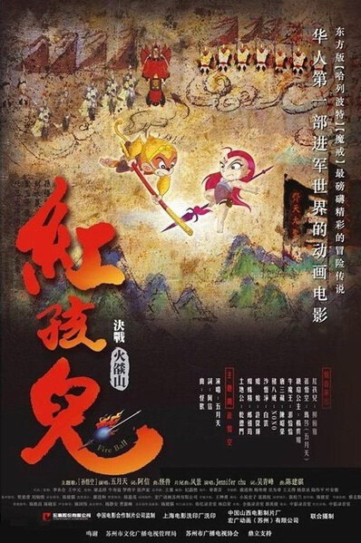 Fire Ball Movie Poster, 2005 Chinese film