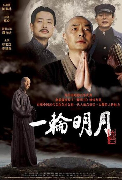 Full Moon Movie Poster, 2005 Chinese film