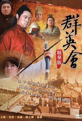 Gathering of Heroes movie poster, 2005 Chinese film