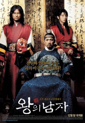 King and the Clown movie poster, 2005 film