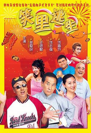 Laughing Escape movie poster, 2005 Chinese film