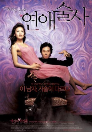 Love in Magic movie poster, 2005 film