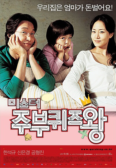 Mr. Housewife movie poster, 2005 film