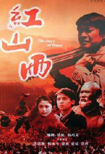 Red Mountain Rain Movie Poster, 红山雨 2005 Chinese film